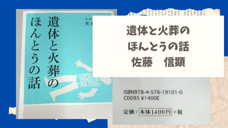 【書評】遺体と火葬のほんとうの話~佐藤 信顕~