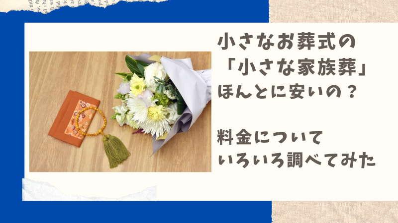「小さなお葬式」の家族葬はほんとに格安なのか・・参列者人数【15人】で計算してみた!