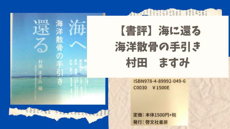 書評】海へ還る 海洋散骨の手引き ~村田ますみ編~