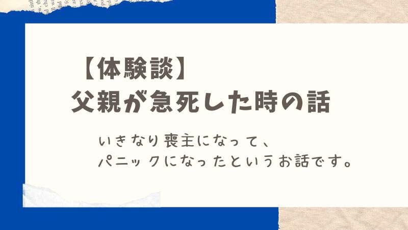 【体験談】父親が急死した後に起こった事。