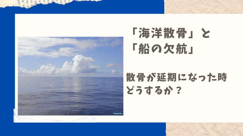 海洋散骨と欠航 乗船散骨は延期になることも考慮しておこう!
