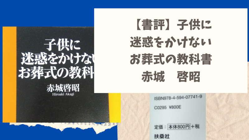 【書評】子供に迷惑をかけないお葬式の教科書 ~赤城啓昭著~