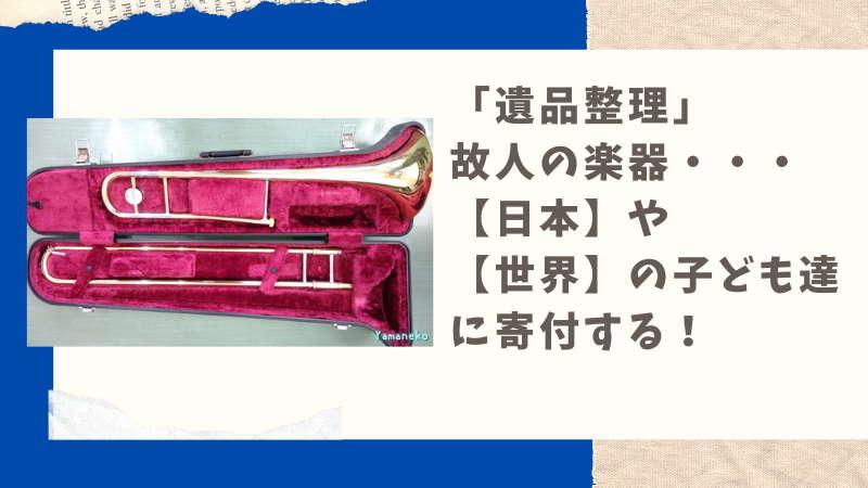 故人の残した楽器。残しておくのも良いけれど【寄付】するという選択肢もあります