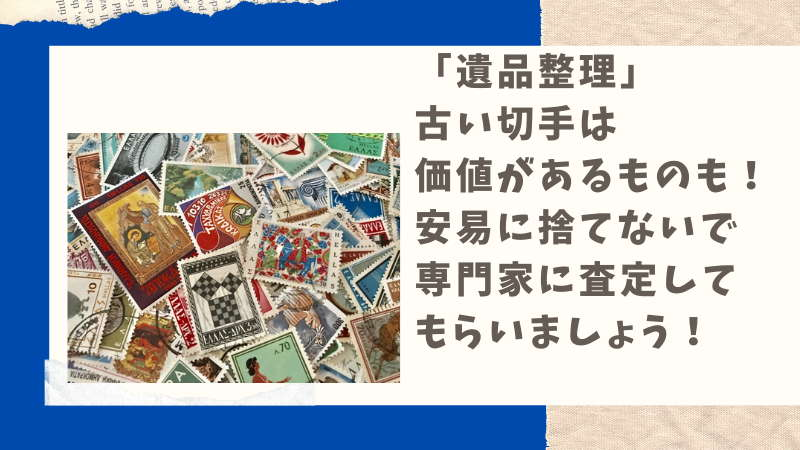 【遺品整理】価値がわからない珍しい切手・・・どこで売ればいいの?ネットでお願い出来る優良業者2選