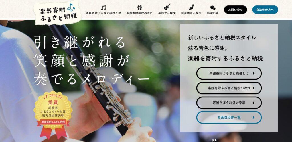楽器寄付ふるさと納税