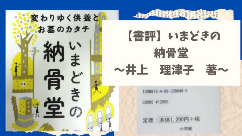 【書評】いまどきの納骨堂 ~井上 理津子著~